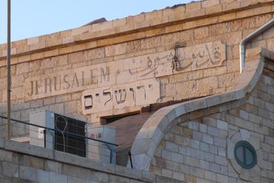 Israel, Jerusalem, First Railway Station, sign